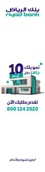 بنك الرياض - أجل أول 3 أقساط